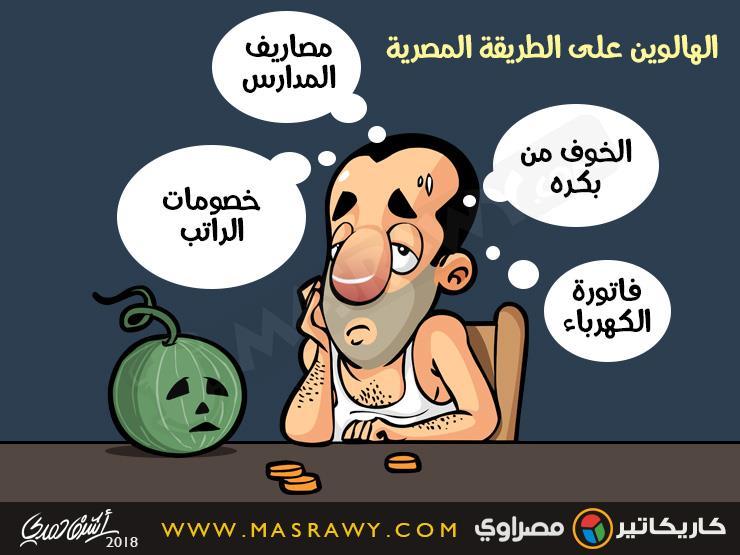 الهالوين على الطريقة المصرية