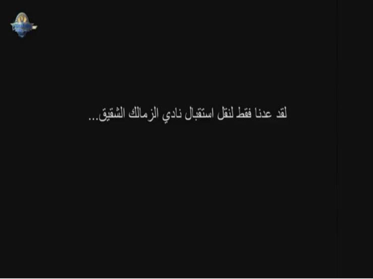 """""""هدية تركي آل الشيخ"""".. """"مصراوي"""" يكشف تفاصيل انتقال قناة بيراميدز لـ""""الزمالك"""""""