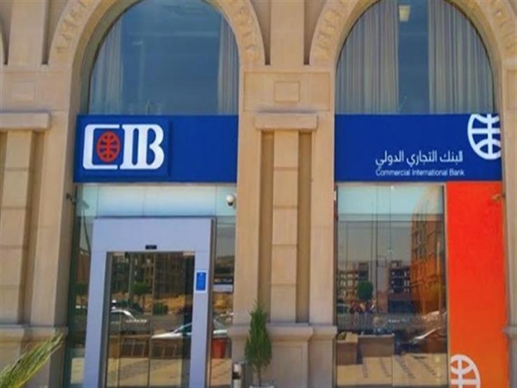 البنك التجاري الدولي يطرح شهادة أمان المصريين خلال أيام