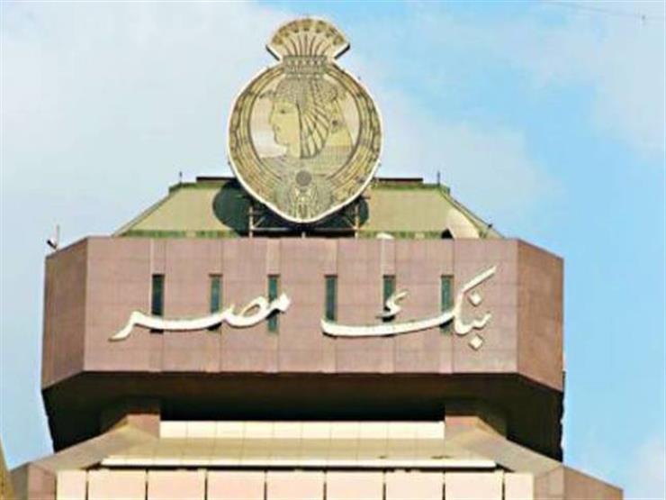 """بنك مصر يخفض الفائدة 1.5% على حساب كبار العملاء """"VIP"""""""