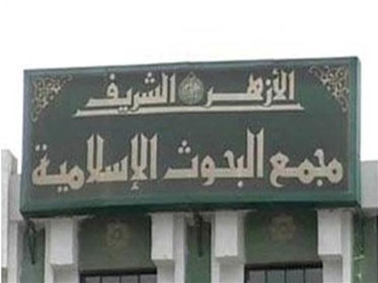 البحوث الإسلامية  ينظم حفلا لتكريم الفائزين في مسابقة  ال   مصراوى