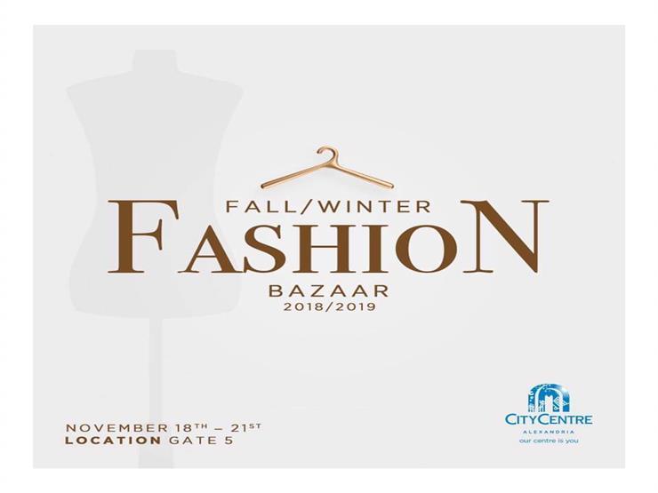 """بمشاركة 21 مصممًا.. انطلاق """"بازار الموضة"""" للخريف والشتاء في الإسكندرية"""