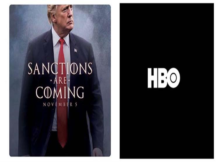 """""""HBO"""" تحذر ترامب في استخدامه لوجو """"لعبة العروش"""" لأغراض سياسية"""