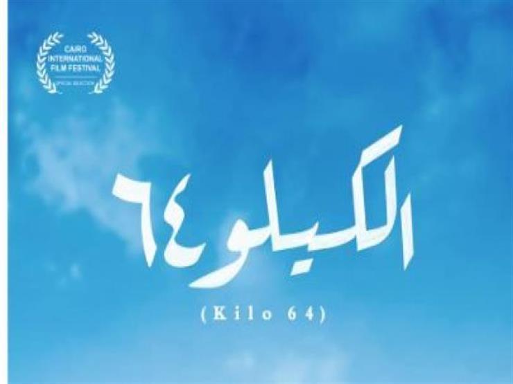 """أمير الشناوي: بدأنا تصوير """"الكيلو 64"""" قبل خمس سنوات"""