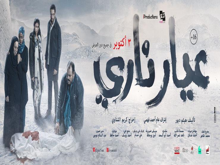 """اليوم.. عرض فيلم """"عيار ناري"""" في الإمارات"""