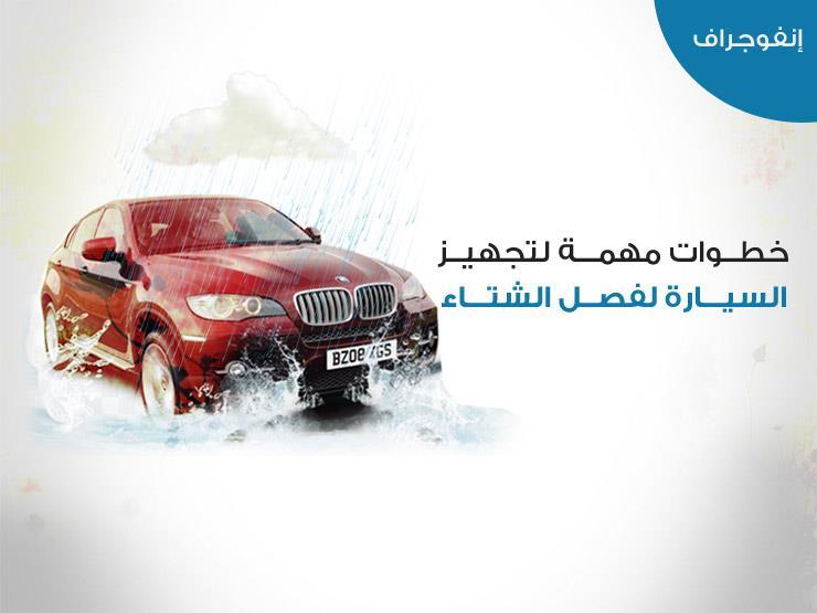 كيف تجهز سيارتك لاستقبال فصل الشتاء؟