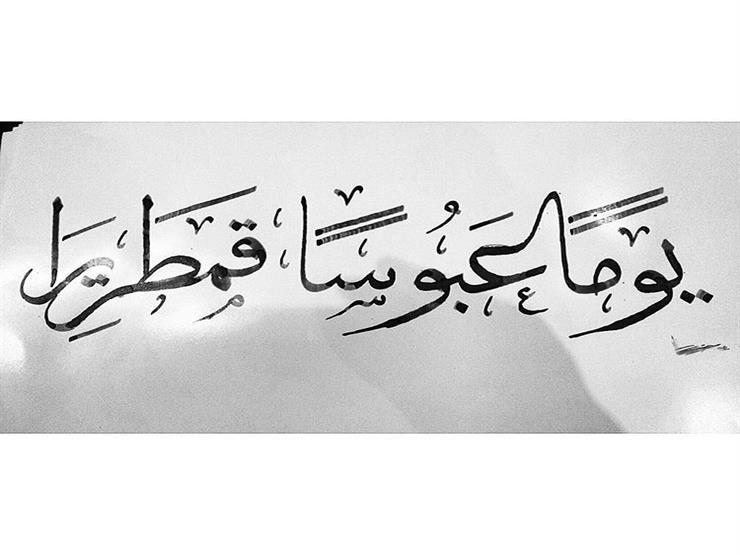 من معاني القرآن: كيف يكون يوم القيامة عبوساً قمطريراً؟