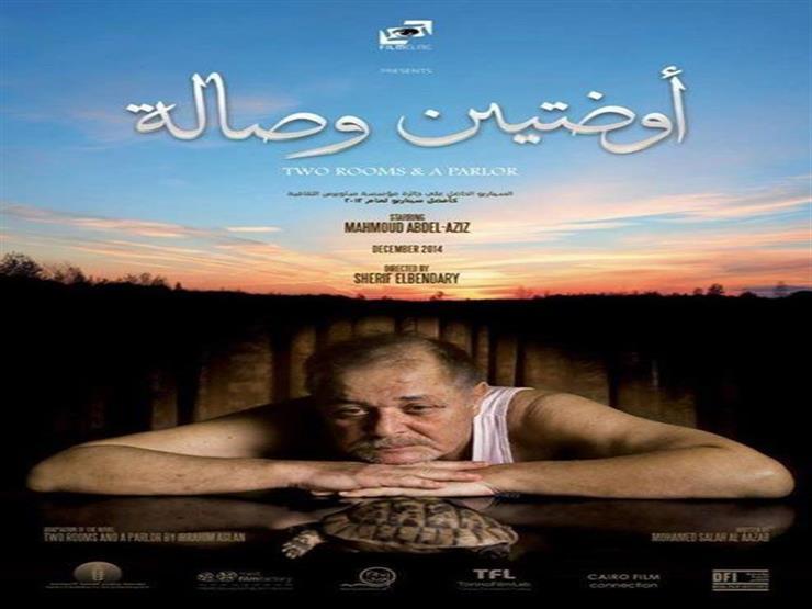 """مصير """"أوضتين وصالة"""" بعد وفاة محمود عبدالعزيز"""