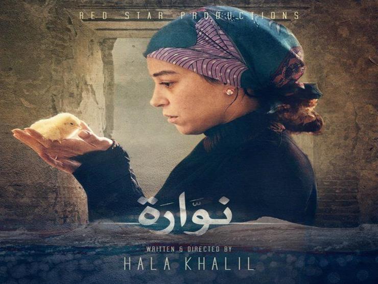 """منة شلبي تعلق على عرض """"نوارة"""" بمهرجان القاهرة السينمائي"""