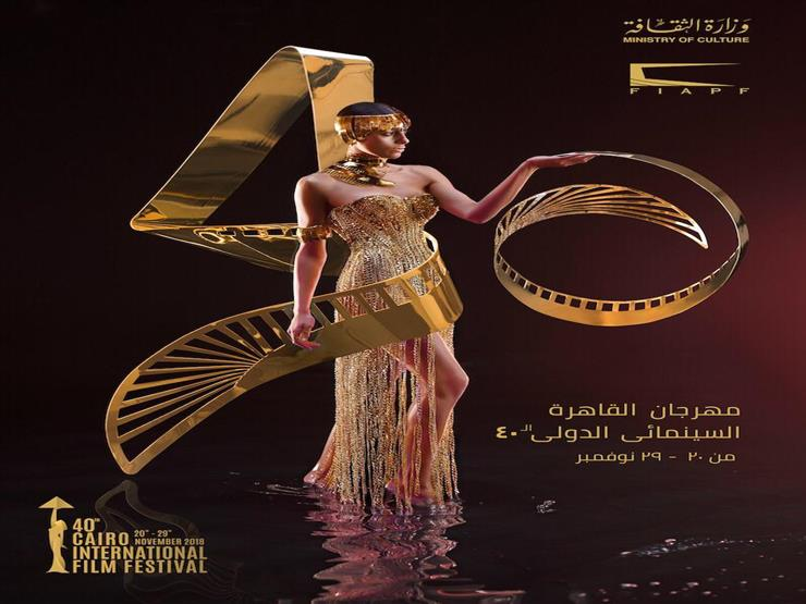 """مهرجان القاهرة السينمائي يستضيف مجلة """"سكرين إنترناشيونال"""" لاكتشاف المواهب"""