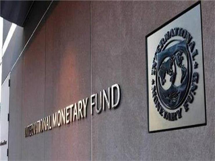 صندوق النقد يتوقع تباطؤ أكبر للاقتصاد الأمريكي