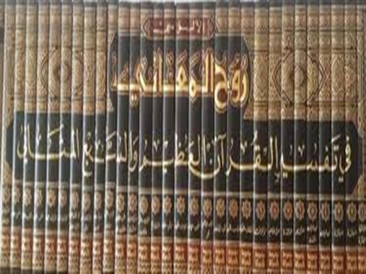 """في ذكرى ميلاد """"الآلوسي الكبير"""".. المفسر الفقيه مؤلف """"روح المعاني في تفسير القرآن"""""""