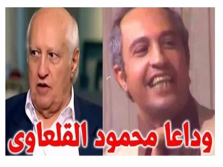 حمادة هلال ينعي محمود القلعاوي