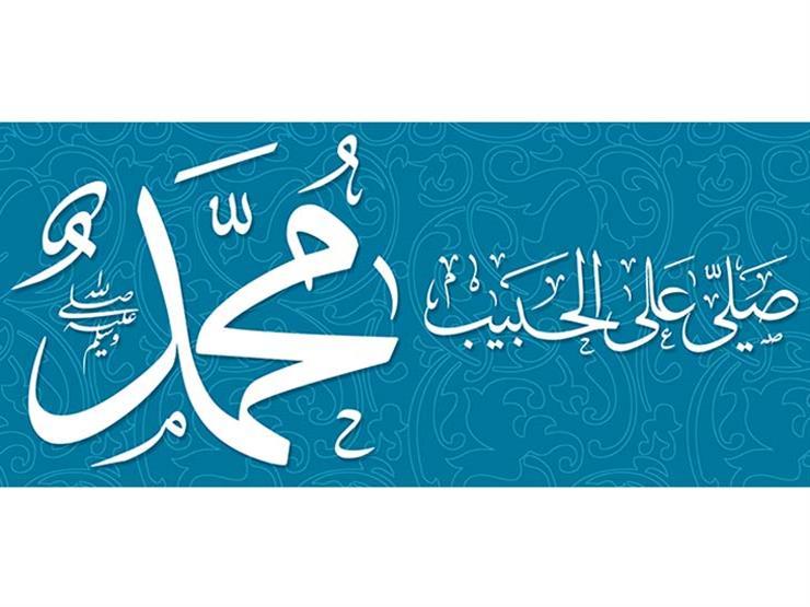 تعرف على أفضل الأوقات للصلاة على النبيّ.. المفتي السابق يوضح