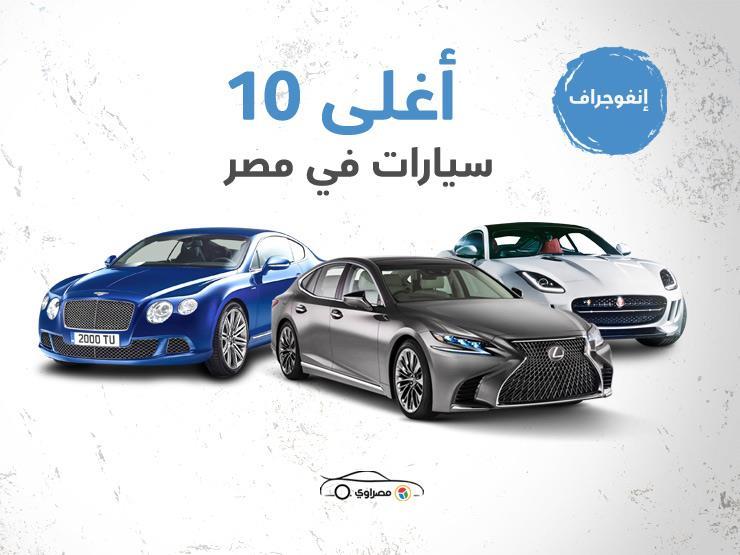 """في قائمة أغلى 10 سيارات بمصر.. """"بنتلي الأغلى .. وبورش الأكثر تواجدًا"""""""