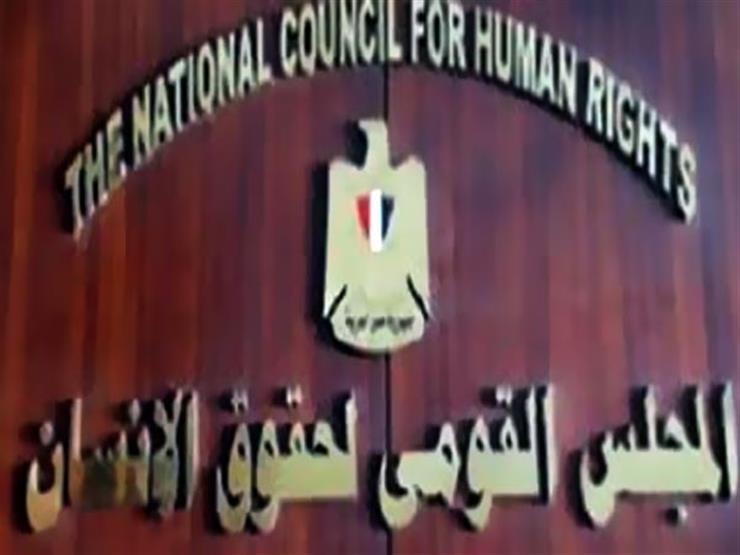 """""""قومي حقوق الإنسان"""" يرد على تراجع المفوضية عن المشاركة بـ""""تجريم التعذيب"""""""
