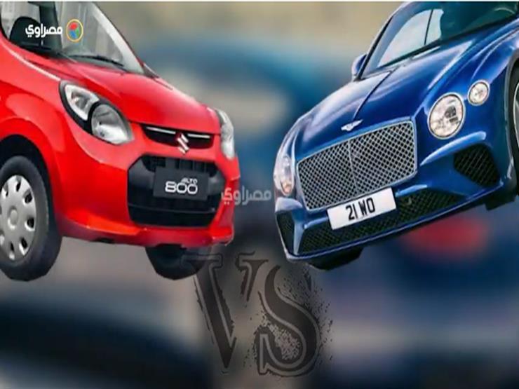 """الأغلى VS الأرخص.. مقارنة """"مجنونة"""" بين سيارتين في مصر (فيديوجرافيك)"""