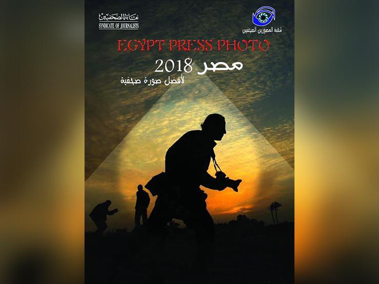 السبت.. إعلان جوائز مسابقة أفضل صور صحفية لعام ٢٠١٨