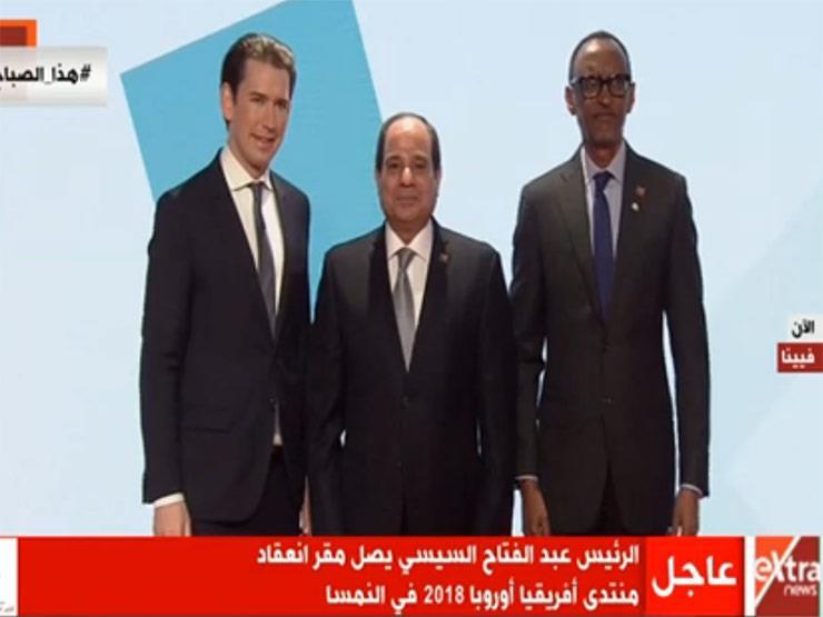 الرئيس السيسي يصل إلى مقر انعقاد المنتدى الإفريقي الأوروبي في النمسا