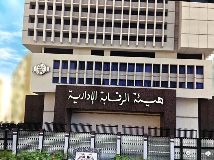 بالوقائع.. الرقابة الإدارية تواجه انحراف 104 موظفين