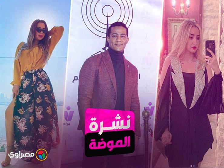 نشرة الموضة| محمد رمضان ببدلة حمراء.. وهنا الزاهد بفستان أسود قصير