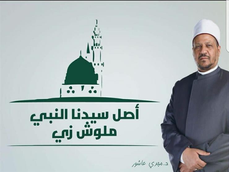 """""""أصل سيدنا النبي مالوش زي"""".. أمين الفتوى: هذا هو طريقُ نَبِيِّكَ الصحيحُ"""