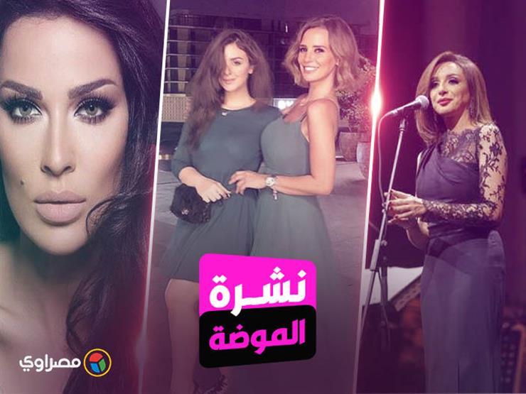 نشرة الموضة| أنغام بإطلالة سوداء.. والاسكارف مع الحجاب موضة الشتاء