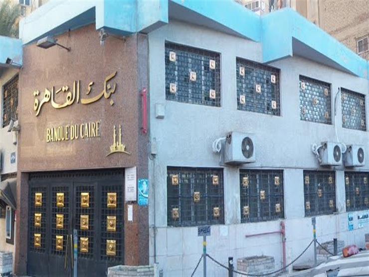 بفائدة 16%.. بنك القاهرة يصدر شهادة جديدة متغيرة العائد