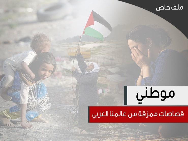 موطني.. قصاصات ممزقة من عالمنا العربي (ملف خاص)