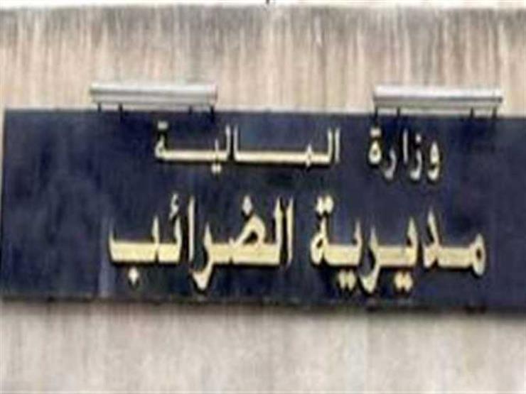 صرح مستشار وزير المالية: مصلحة الضرائب أنهت استعداها لتنفيذ تقديم الإقرارات إلكترونيًا
