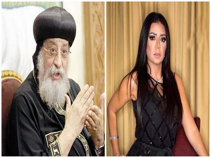 ماذا قال البابا تواضروس عن أزمة فستان رانيا يوسف المثير للجدل؟