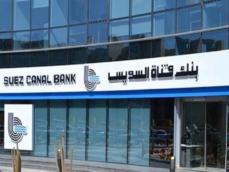 بنك قناة السويس: نتائج أعمال 2018 لن تتأثر حال تطبيق تعديل ضريبة الدخل