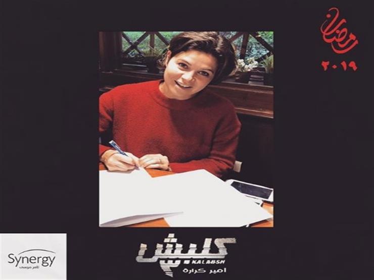 """يسرا اللوزي تعلن مشاركتها في """"كلبش3"""""""
