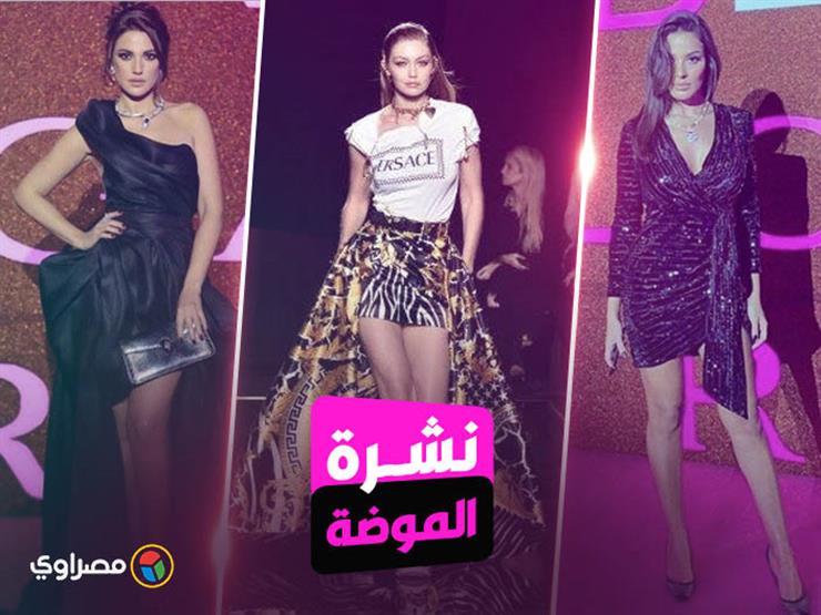 نشرة الموضة| درة ونادين نجيم بالأسود.. وهذه أحدث تصميمات فيرساتشي لخريف 2019
