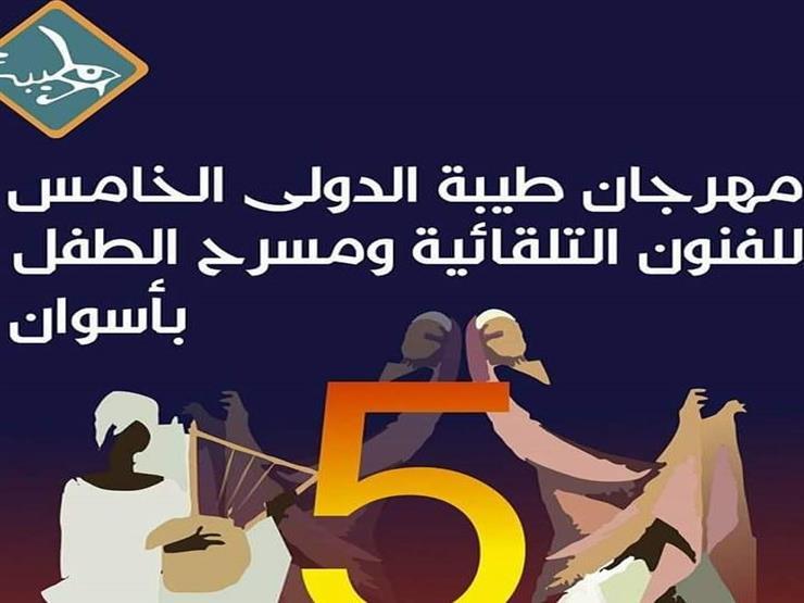 فنانون من 11 دولة يشاركون في الدورة الخامسة لمهرجان طيبة الدولي للفنون بأسوان