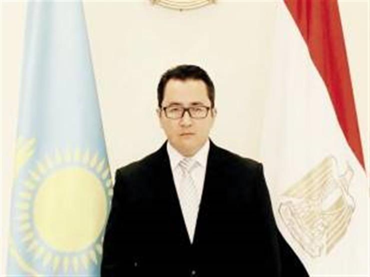 سفير كازاخستان: مصر شريك بناء وموثوق به في الشرق الأوسط والعالم الإسلامي