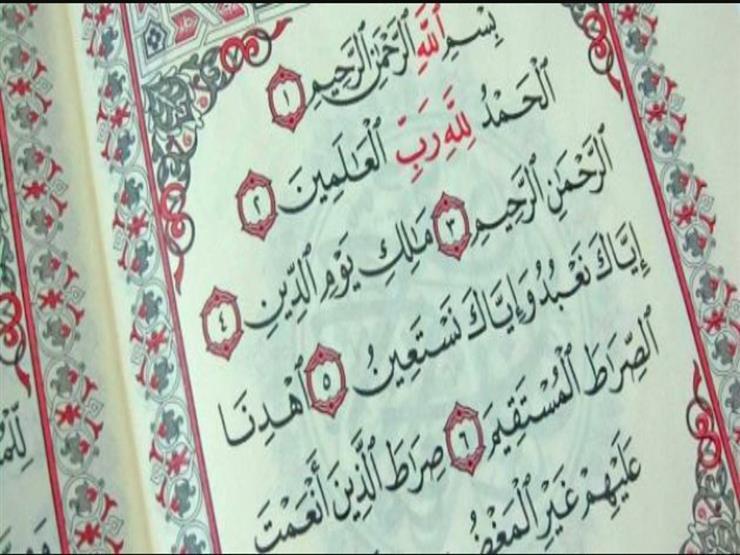 علي جمعة: سورة «الفاتحة» لها اسم واحد والبقية «صفات»