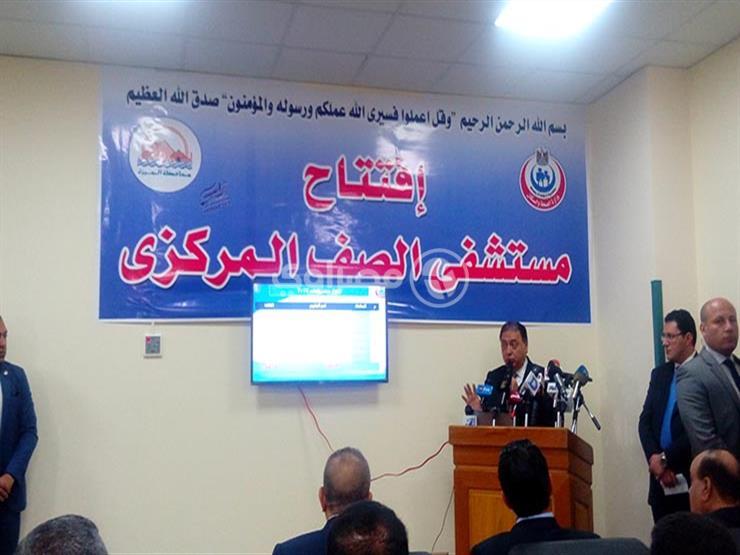 وزير الصحة في افتتاح مستشفى الصف:  من أسعد أيام حياتي ...مصراوى