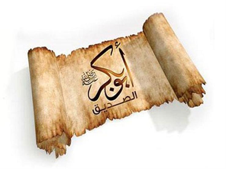 عمر عبدالكافى يحكى كيف حقق سيدنا أبوبكر أول آيات في كتاب الله