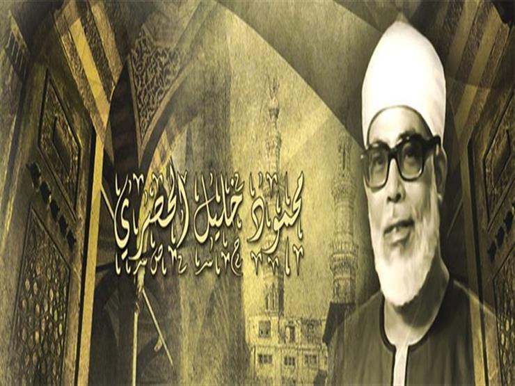 الشيخ الحصري - تلاوة خاشعة لسورة الشمس