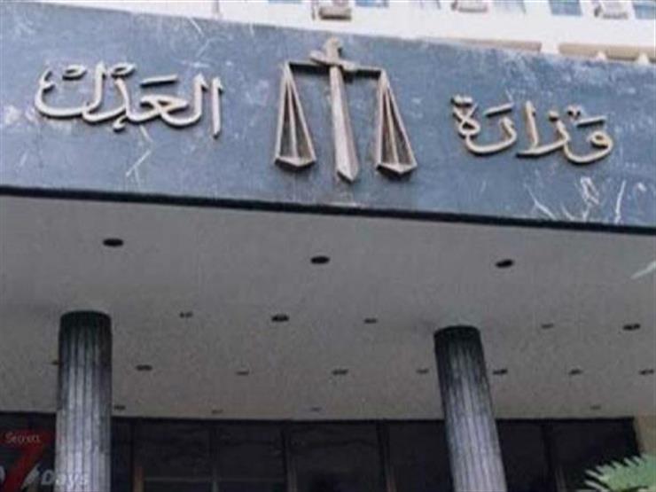 وزارة العدل ترفض مطالب  السياحة  بتغيير صياغة قانون المحال ا...مصراوى
