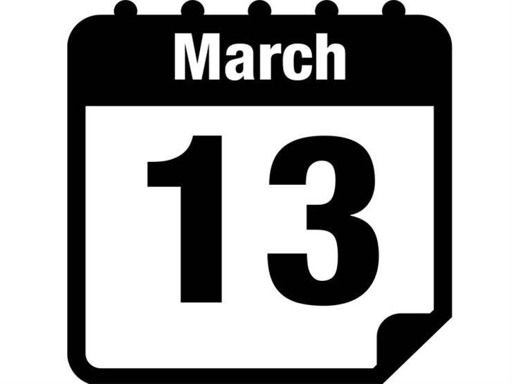 13 مارس لا تأثير له في جلب نفع أو دفع ضرر