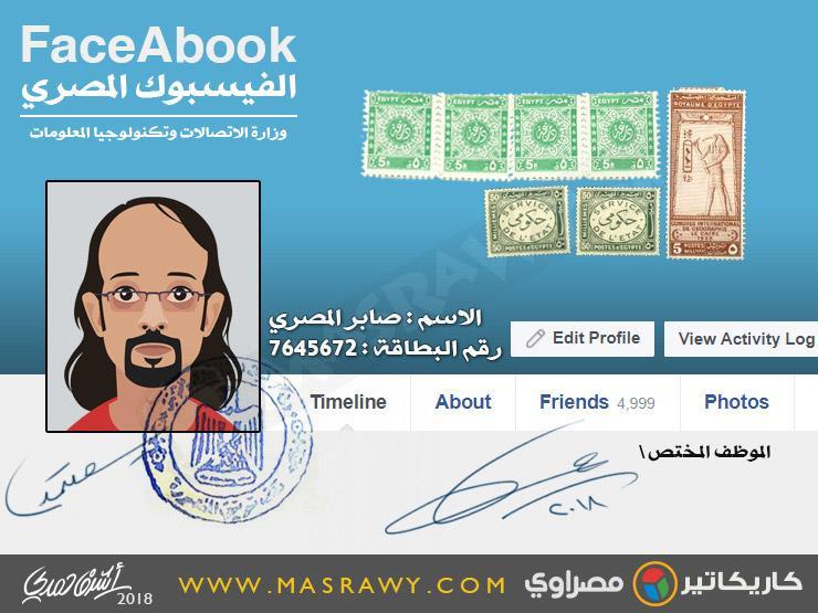 الفيسبوك المصري