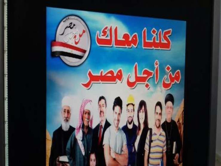 """""""من أجل مصر"""": مؤتمرات دعم الرئيس مستمرة والتركيز على القرى والنجوع"""
