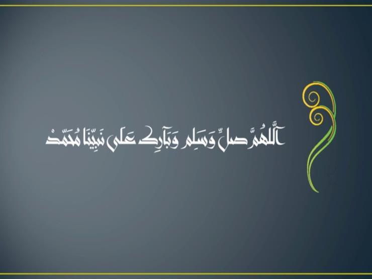 فائدة الصلاة علي النبي وجوائزها في الدنيا والآخرة