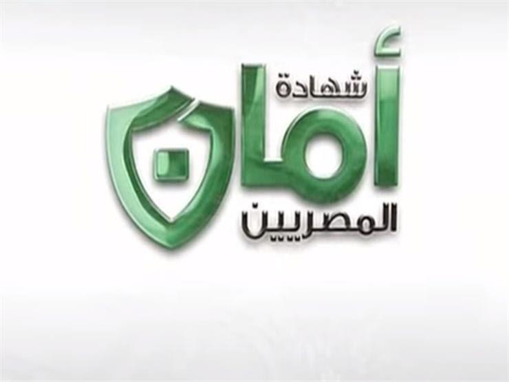 19.4 مليون جنيه حصيلة الأهلي والقاهرة من شهادة أمان المصريين حتى الآن