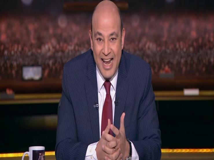 """عمرو أديب ساخرًا: """"عبدالله السعيد نكد عليا النهاردة"""" -فيديو"""
