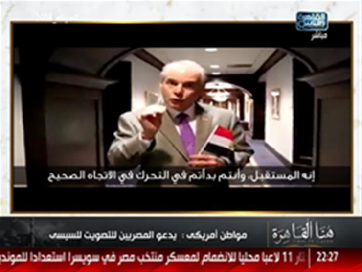"""""""أمريكي"""" يدعو المصريين للمشاركة في الانتخابات الرئاسية: """"السيسي هو المستقبل"""" - فيديو"""