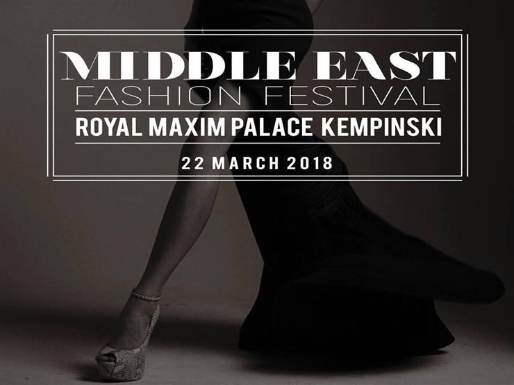 6 دول عربية تشارك في Middle East Fashion Festival