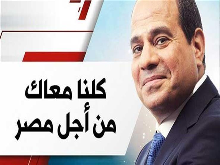 """""""كلنا معاك من أجل مصر"""" تنظم مؤتمرًا لدعم السيسي بالعباسية.. اليوم"""